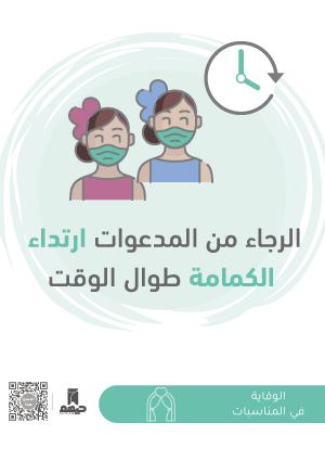 ملصقات السلامة لكورونا - مناسبات 4B