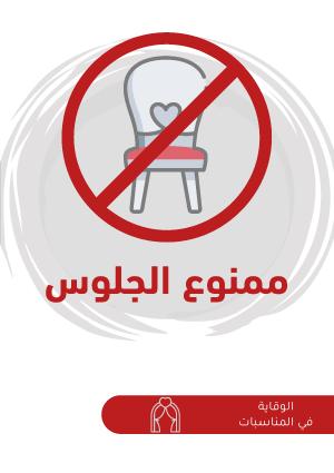 ملصقات السلامة لكورونا - مناسبات 7B