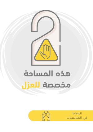 ملصقات السلامة لكورونا - مناسبات 8B