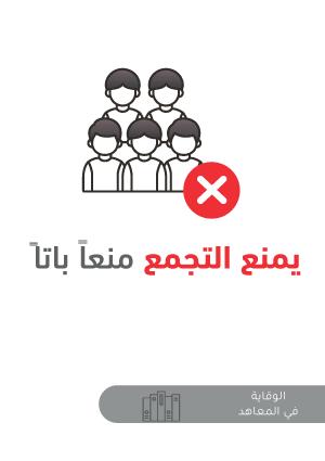 ملصقات السلامة لكورونا - معاهد 5