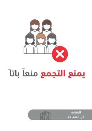 ملصقات السلامة لكورونا - معاهد 6