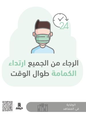 ملصقات السلامة لكورونا - معاهد 3B