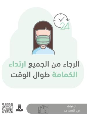 ملصقات السلامة لكورونا - معاهد 4B