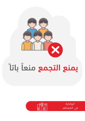 ملصقات السلامة لكورونا - معاهد 5B