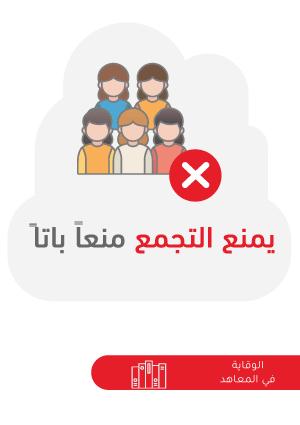 ملصقات السلامة لكورونا - معاهد 6B