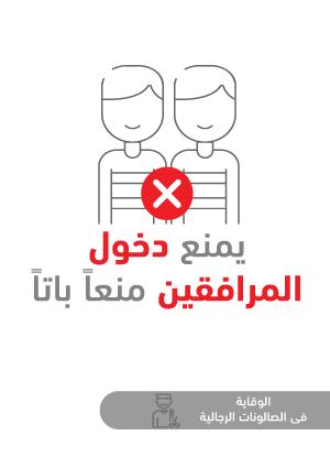 ملصقات السلامة لكورونا - صالونات رجالية 2