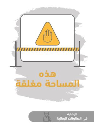 ملصقات السلامة لكورونا - صالونات رجالية 10B