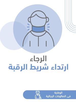 ملصقات السلامة لكورونا - صالونات رجالية 11B