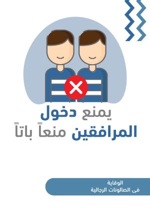 ملصقات السلامة لكورونا - صالونات رجالية 2B