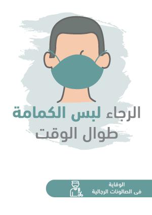 ملصقات السلامة لكورونا - صالونات رجالية 4B