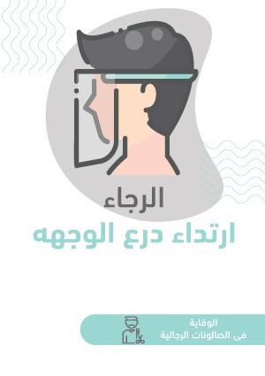 ملصقات السلامة لكورونا - صالونات رجالية 5B