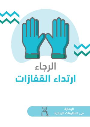 ملصقات السلامة لكورونا - صالونات رجالية 6B