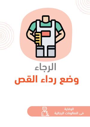 ملصقات السلامة لكورونا - صالونات رجالية 7B