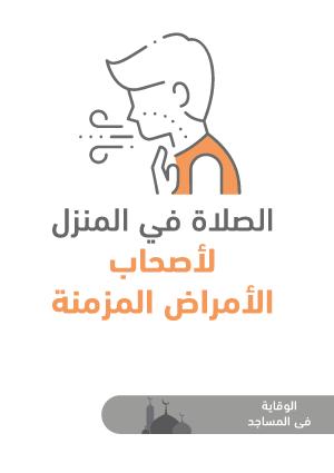 ملصقات السلامة لكورونا - مساجد 11