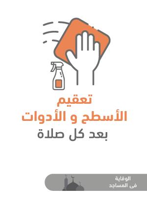 ملصقات السلامة لكورونا - مساجد 5