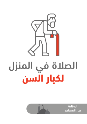 ملصقات السلامة لكورونا - مساجد 6