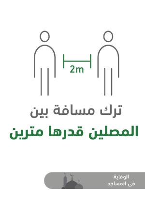 ملصقات السلامة لكورونا - مساجد 7