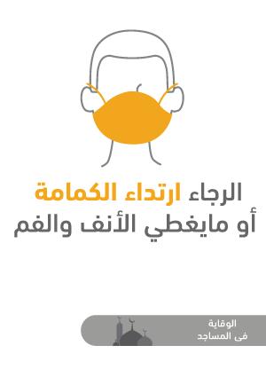 ملصقات السلامة لكورونا - مساجد 9