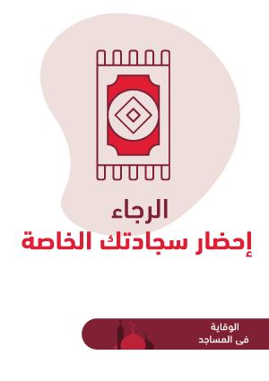 ملصقات السلامة لكورونا - مساجد 1B