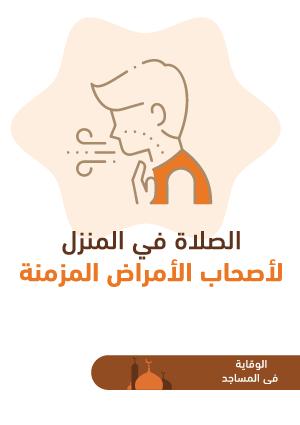 ملصقات السلامة لكورونا - مساجد 11B