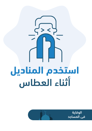 ملصقات السلامة لكورونا - مساجد 12B