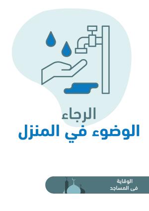 ملصقات السلامة لكورونا - مساجد 3B