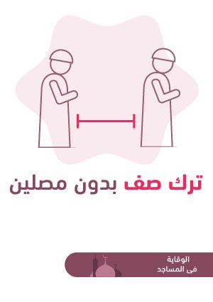 ملصقات السلامة لكورونا - مساجد 4B