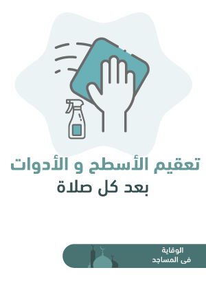 ملصقات السلامة لكورونا - مساجد 5B