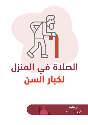 ملصقات السلامة لكورونا - مساجد 6B