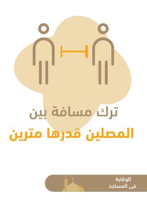 ملصقات السلامة لكورونا - مساجد 7B