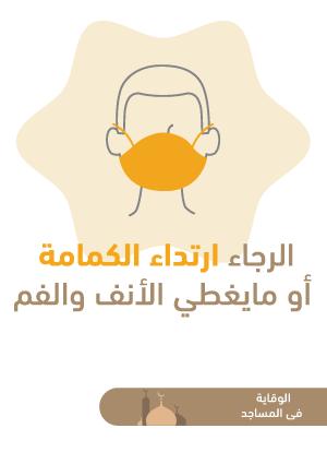 ملصقات السلامة لكورونا - مساجد 9B