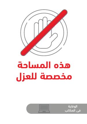 ملصقات السلامة لكورونا - مكاتب 15