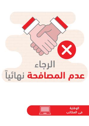 ملصقات السلامة لكورونا - مكاتب 1B