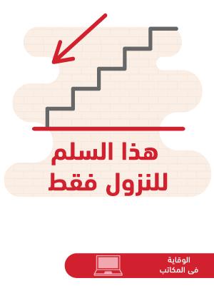 ملصقات السلامة لكورونا - مكاتب 10B