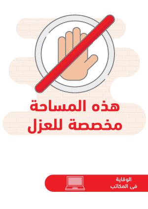 ملصقات السلامة لكورونا - مكاتب 15B