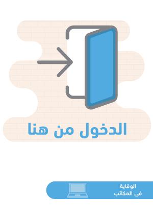 ملصقات السلامة لكورونا - مكاتب 2B