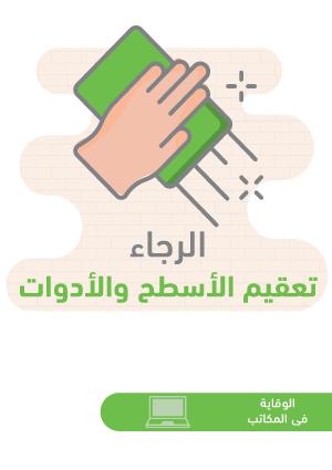 ملصقات السلامة لكورونا - مكاتب 7B