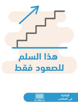 ملصقات السلامة لكورونا - مكاتب 9B