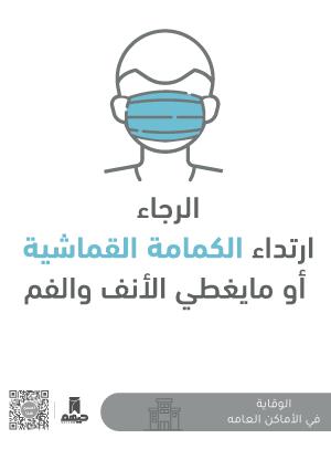 ملصقات السلامة لكورونا - أماكن عامة 2