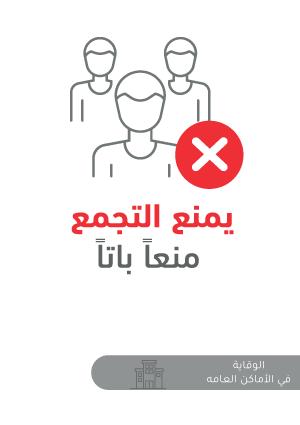 ملصقات السلامة لكورونا - أماكن عامة 3