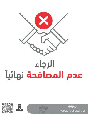 ملصقات السلامة لكورونا - أماكن عامة 4