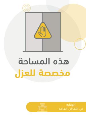 ملصقات السلامة لكورونا - أماكن عامة 9B