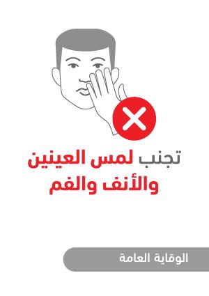 ملصقات السلامة لكورونا - وقاية عامة 3