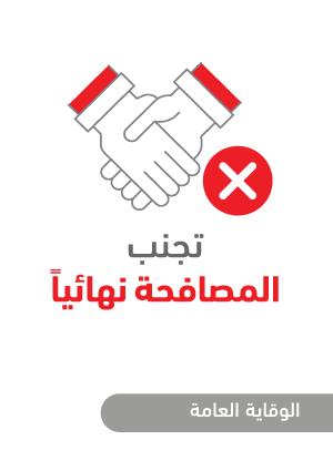 ملصقات السلامة لكورونا - وقاية عامة 6