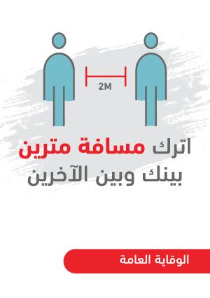 ملصقات السلامة لكورونا - وقاية عامة 1B