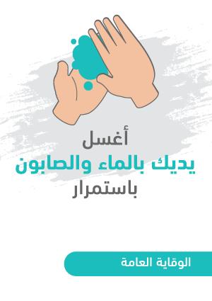 ملصقات السلامة لكورونا - وقاية عامة 2B