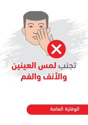 ملصقات السلامة لكورونا - وقاية عامة 3B