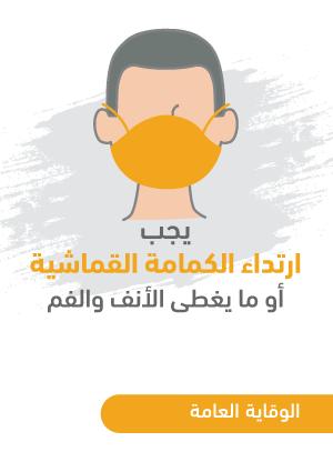 ملصقات السلامة لكورونا - وقاية عامة 4B