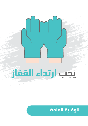 ملصقات السلامة لكورونا - وقاية عامة 5B