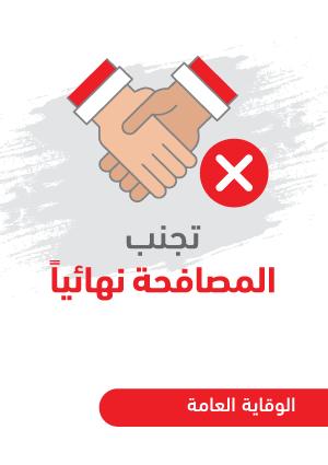 ملصقات السلامة لكورونا - وقاية عامة 6B